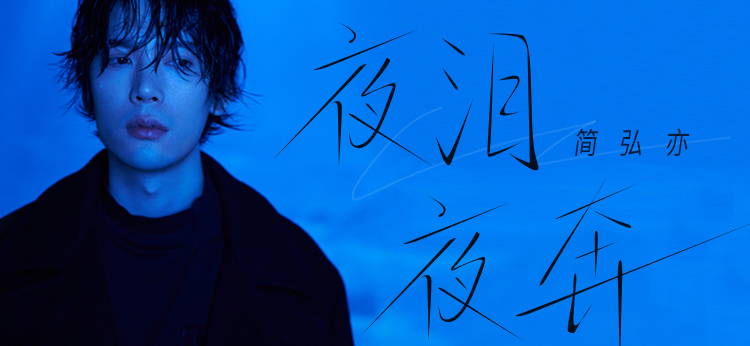 简弘亦第四张专辑首支主打《夜泪夜奔》致敬林肯乐队