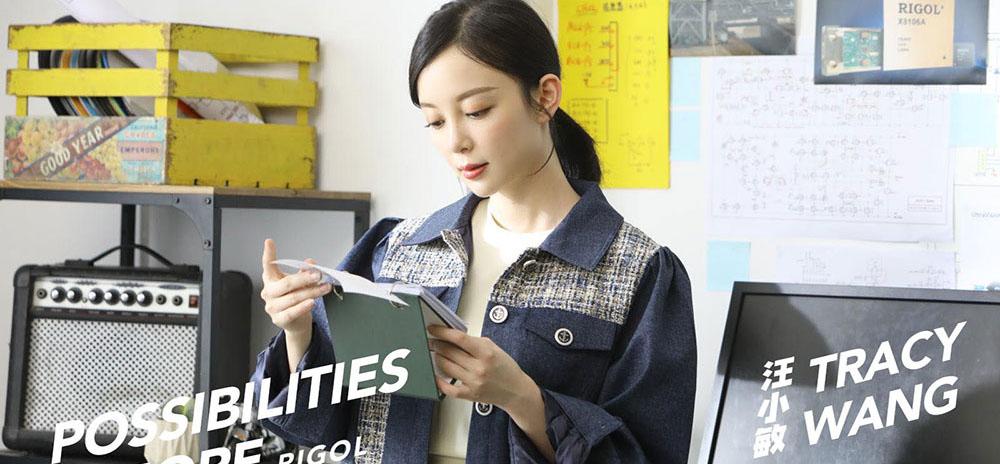 汪小敏联手RIGOL《无限可能》MV今日推出