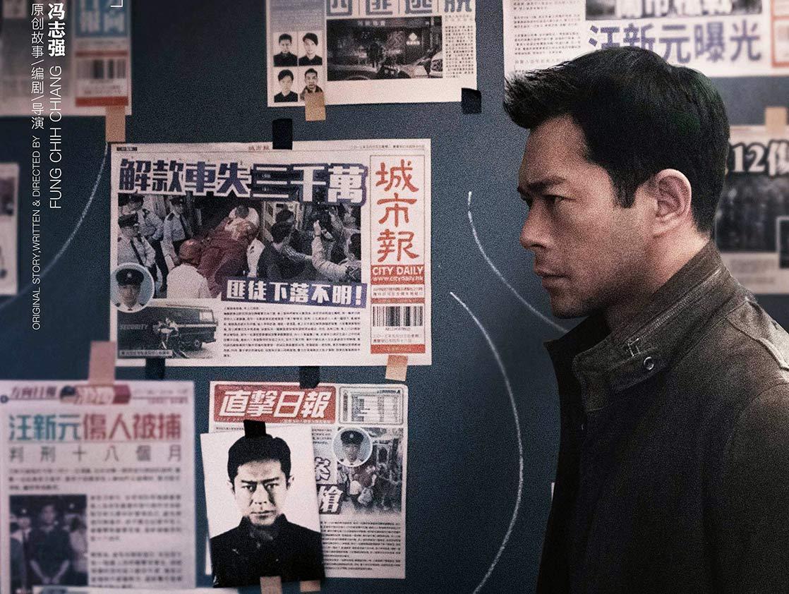《犯罪现场》破2亿 经典港片的诚意之作