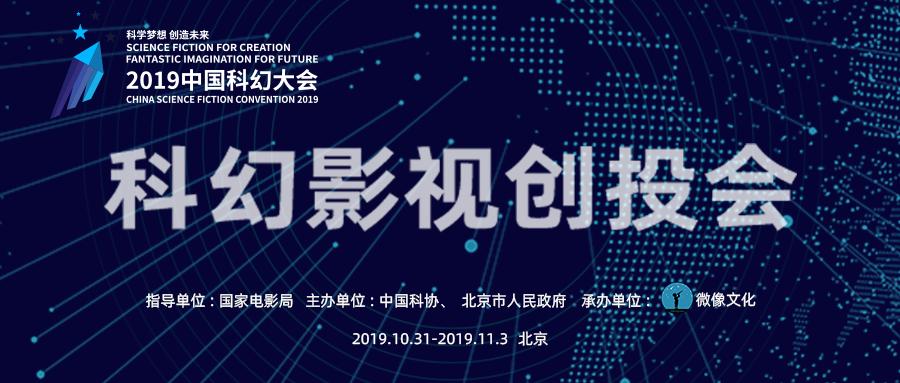 2019中国科幻大会  科幻影视创投会30强入围名单揭晓