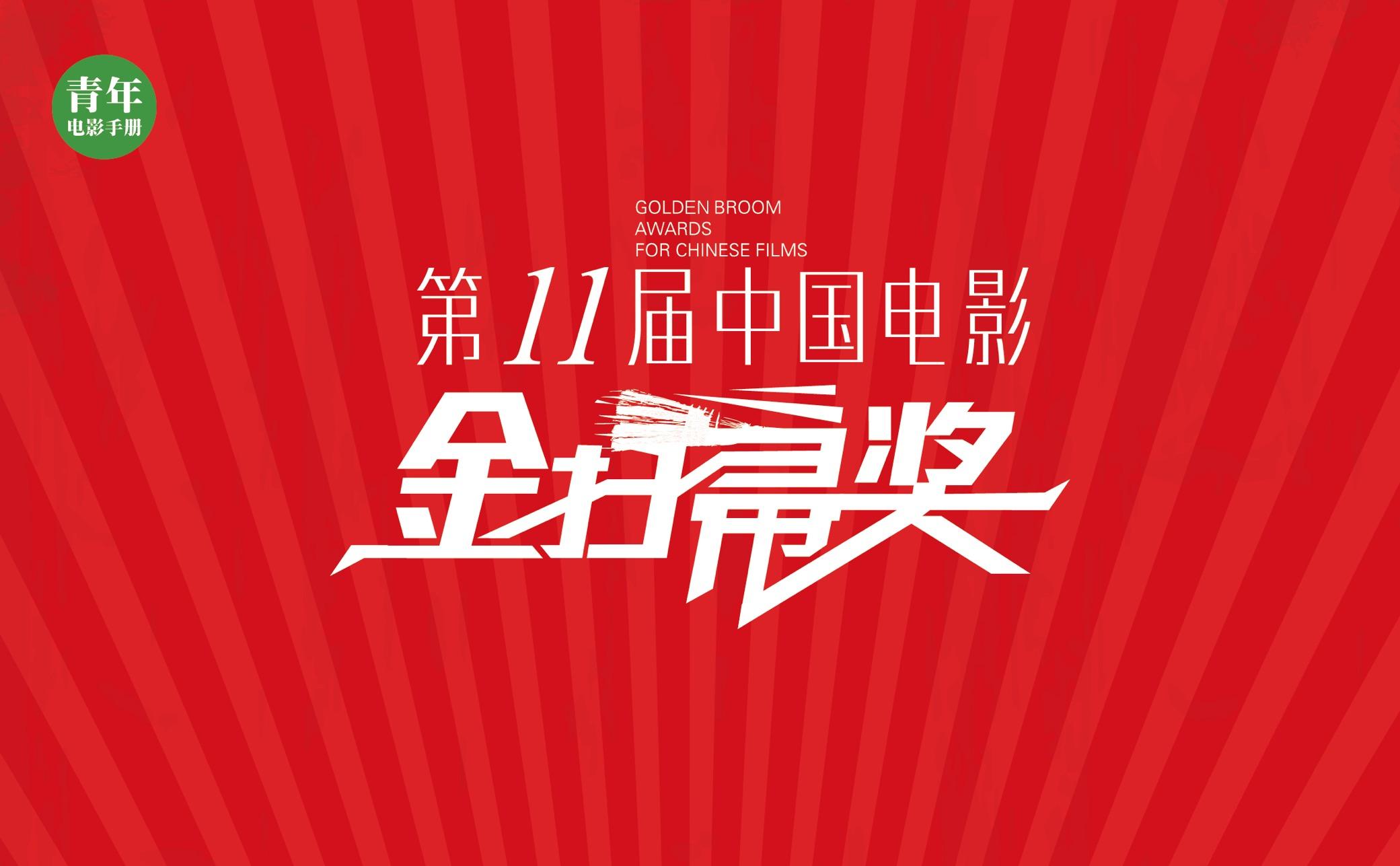 肖战鹿晗最令人失望男演员领跑金扫帚奖第三季