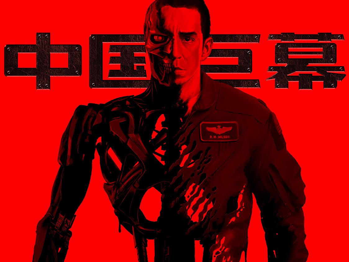 科幻动作电影《终结者:黑暗命运》发布定制海报