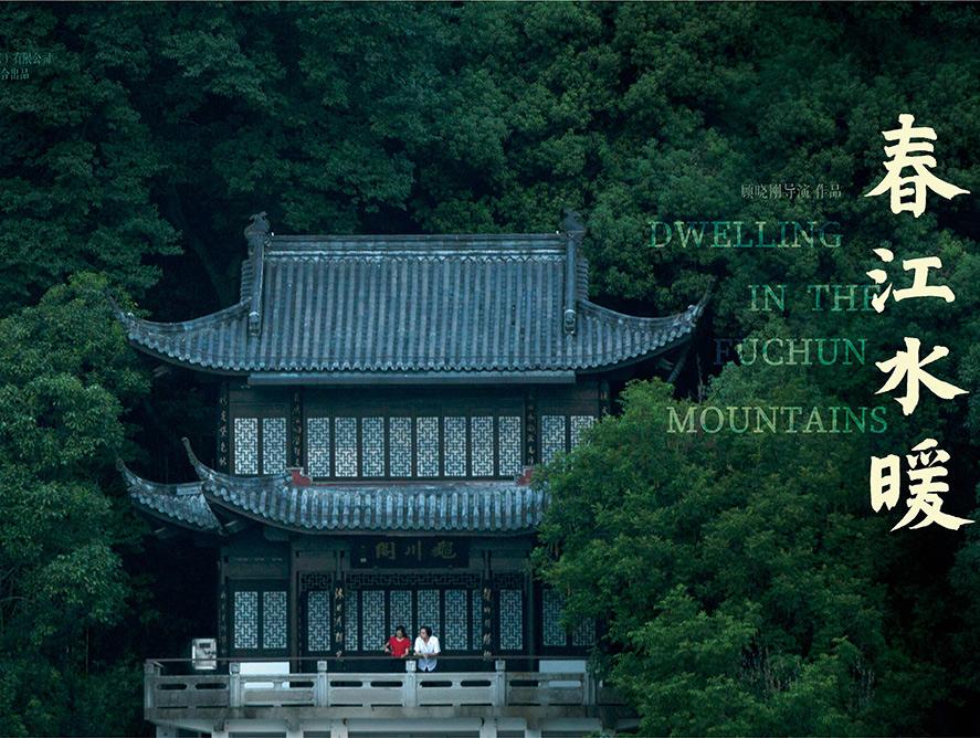 《春江水暖》获金鸡双提名 国内外颁奖季两开花