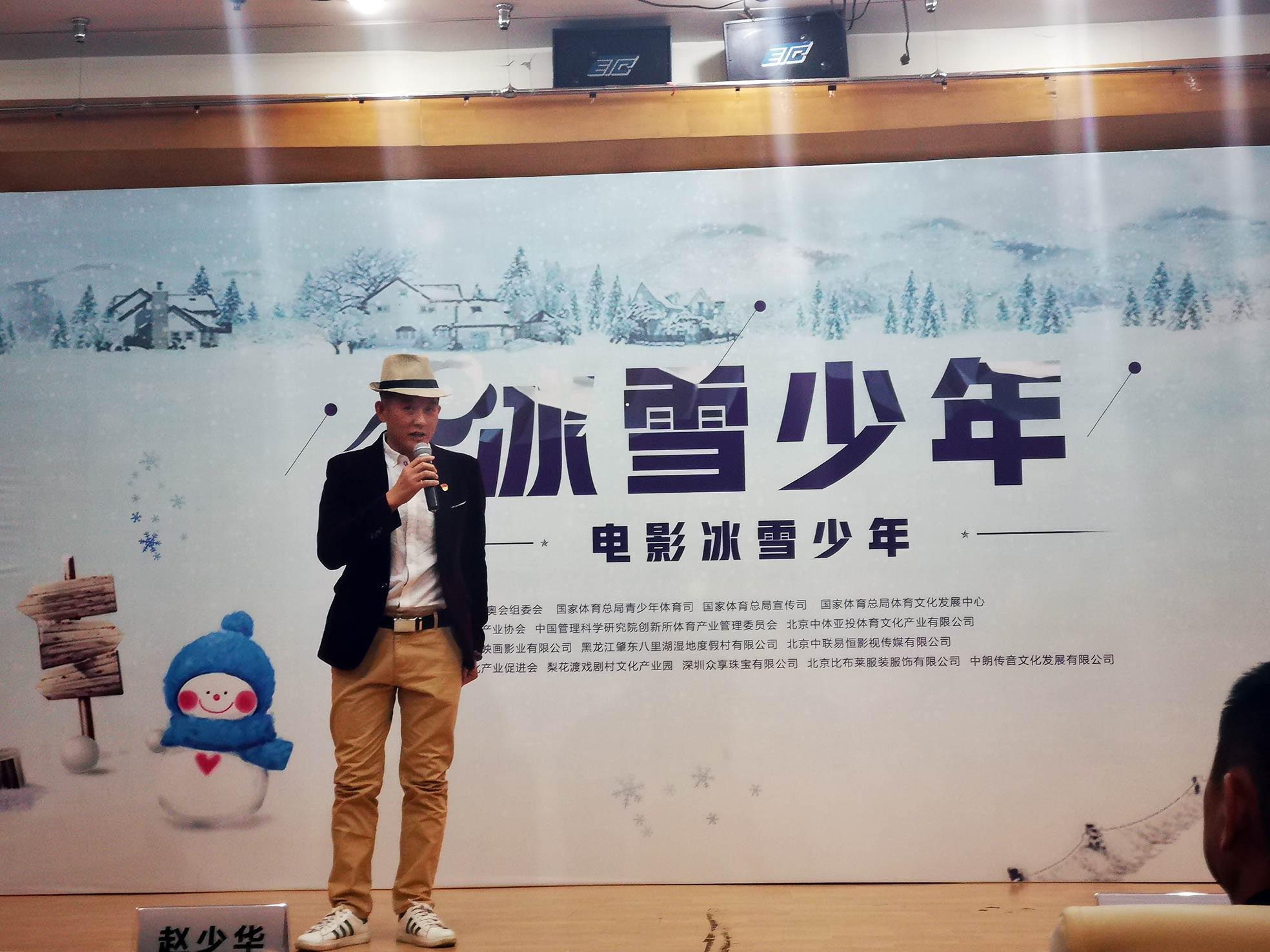 励志电影《冰雪少年》将在黑龙江八里湖开拍
