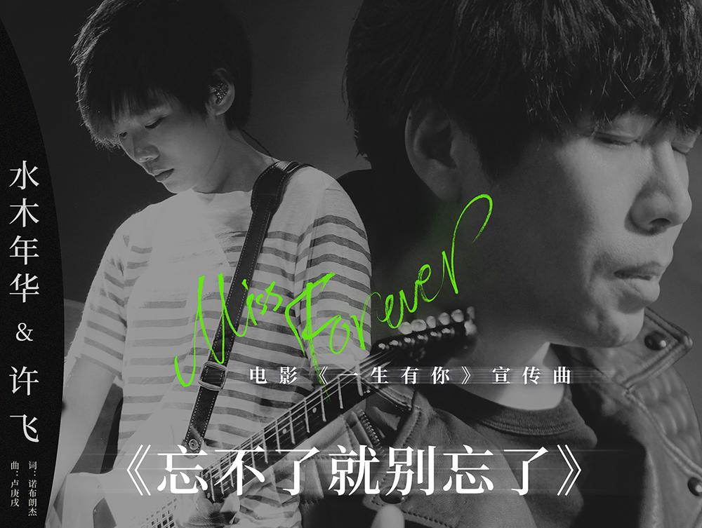 卢庚戌许飞献唱《一生有你》宣传曲MV曝光
