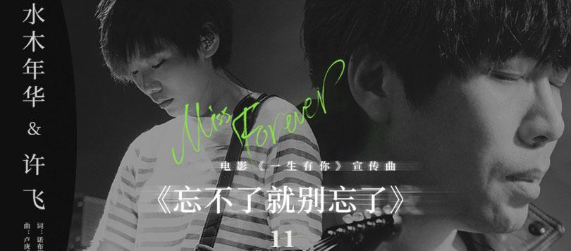 《一生有你》曝光宣传曲MV 卢庚戌许飞吟唱青春记忆