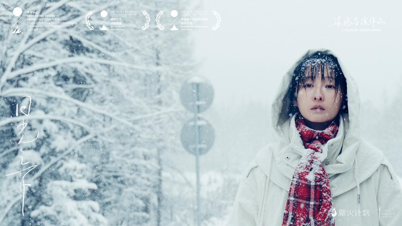 吕星辰主演电影《日光之下》 入围澳门国际影展