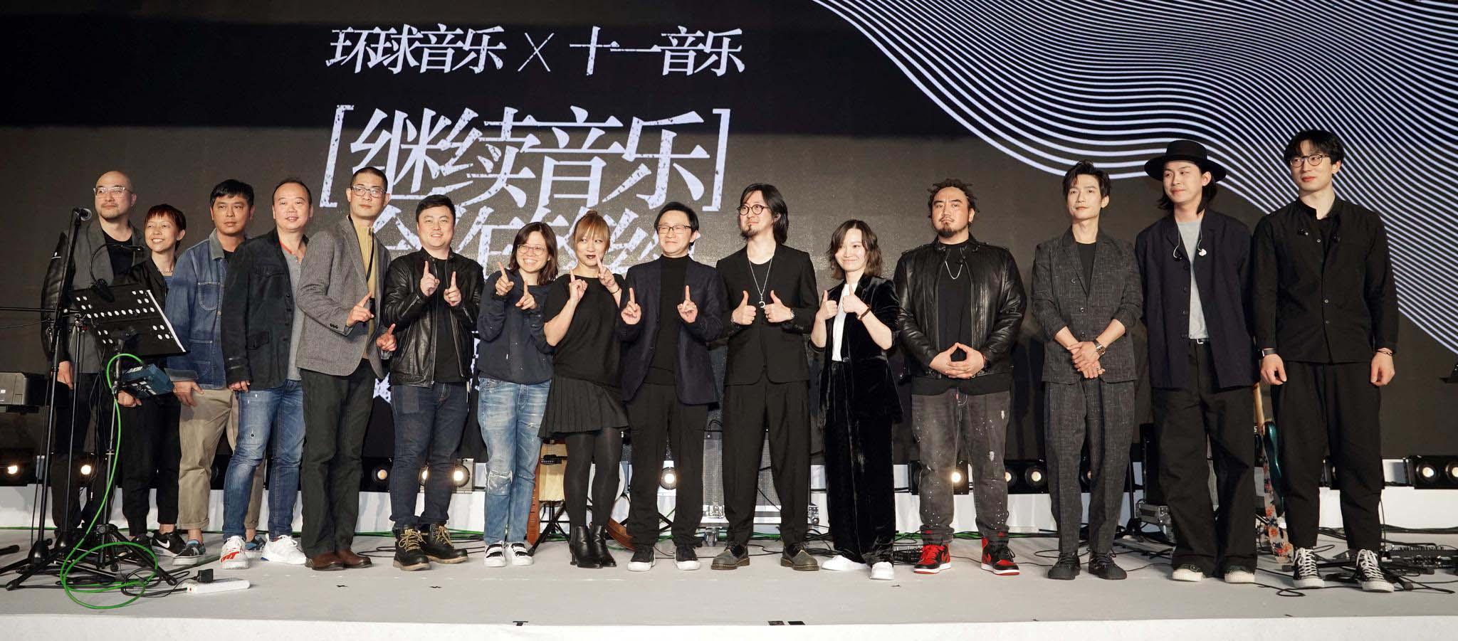 环球音乐与十一音乐在京举行合作签约发布会