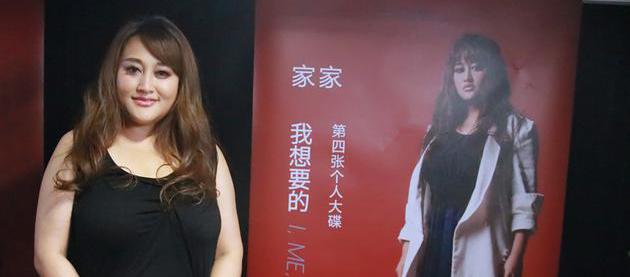 歌手纪家盈(家家) 近日于上海举办新专辑见面会