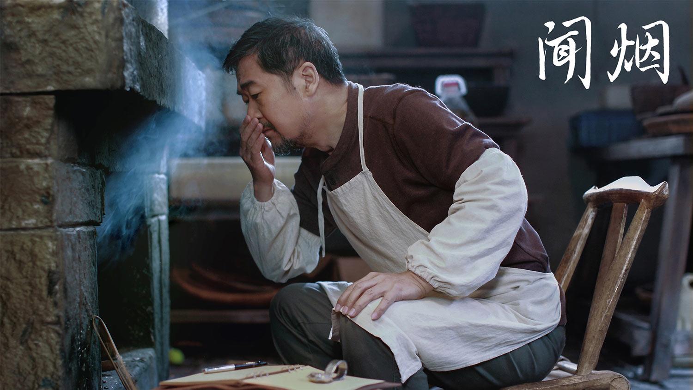 张国立携手奥斯卡导演 锻造走心佳作《闻烟》