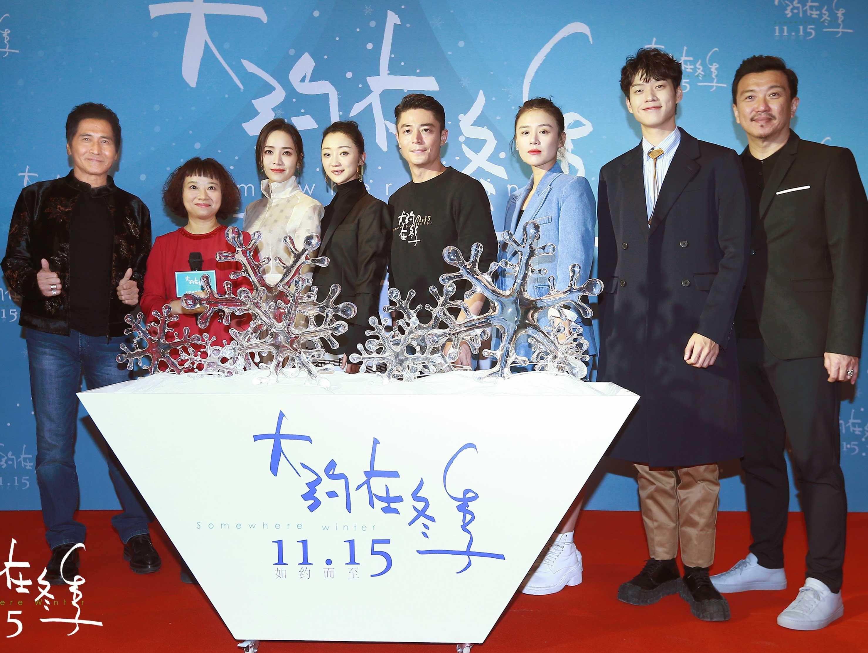 电影《大约在冬季》在京举办首映礼