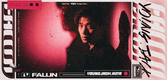 满舒克《FALLIN》MV及单曲全网正式上线
