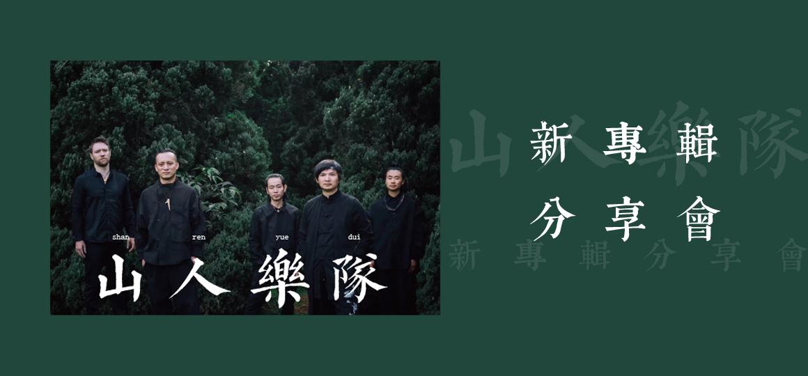 山人乐队新专辑发行在即 线下分享会预热开启