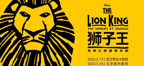 百老汇原版音乐剧《狮子王》巡演明年将登陆北京