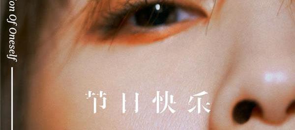 杨丞琳新专辑首波主打《节日快乐》上线酷狗音乐