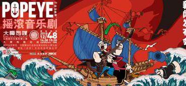 摇滚音乐剧《大力水手》12月4日天桥艺术中心上演