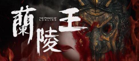 西昌大凉山国际戏剧节开幕 《兰陵王》吸引观众