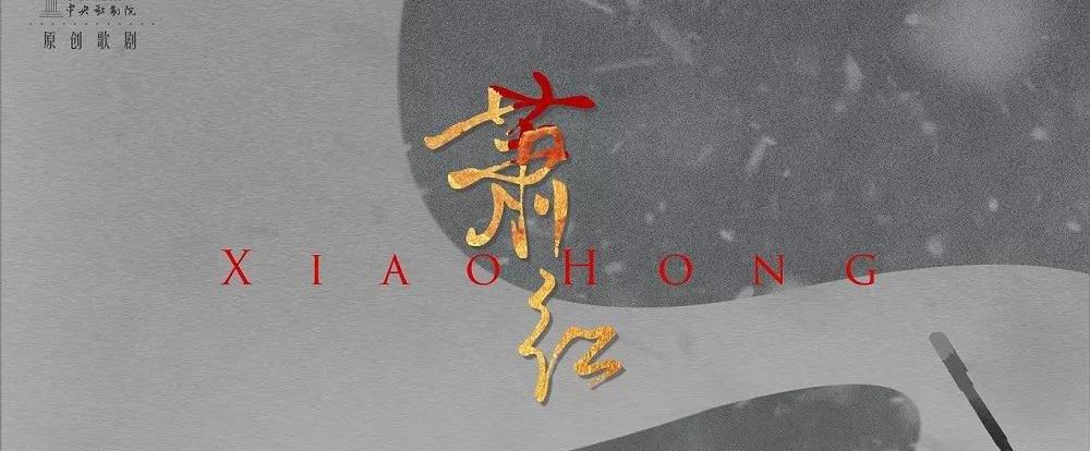 中央歌剧院原创歌剧《萧红》12月9日哈尔滨大剧院上演