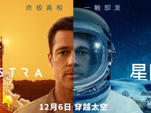 电影《星际探索》今日曝光终极预告及海报