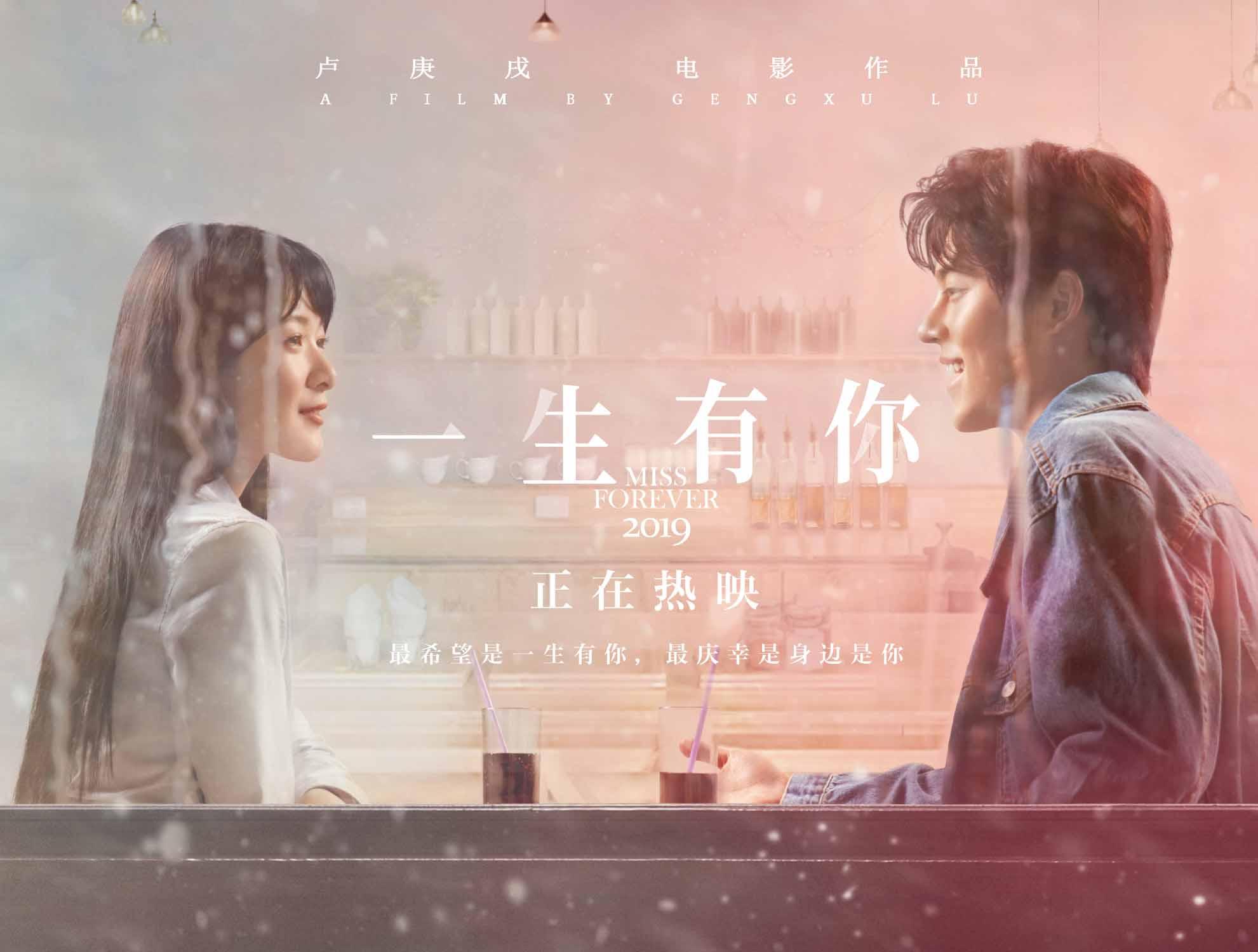 《一生有你》热映掀情怀杀 结爱曲MV今日温暖上线