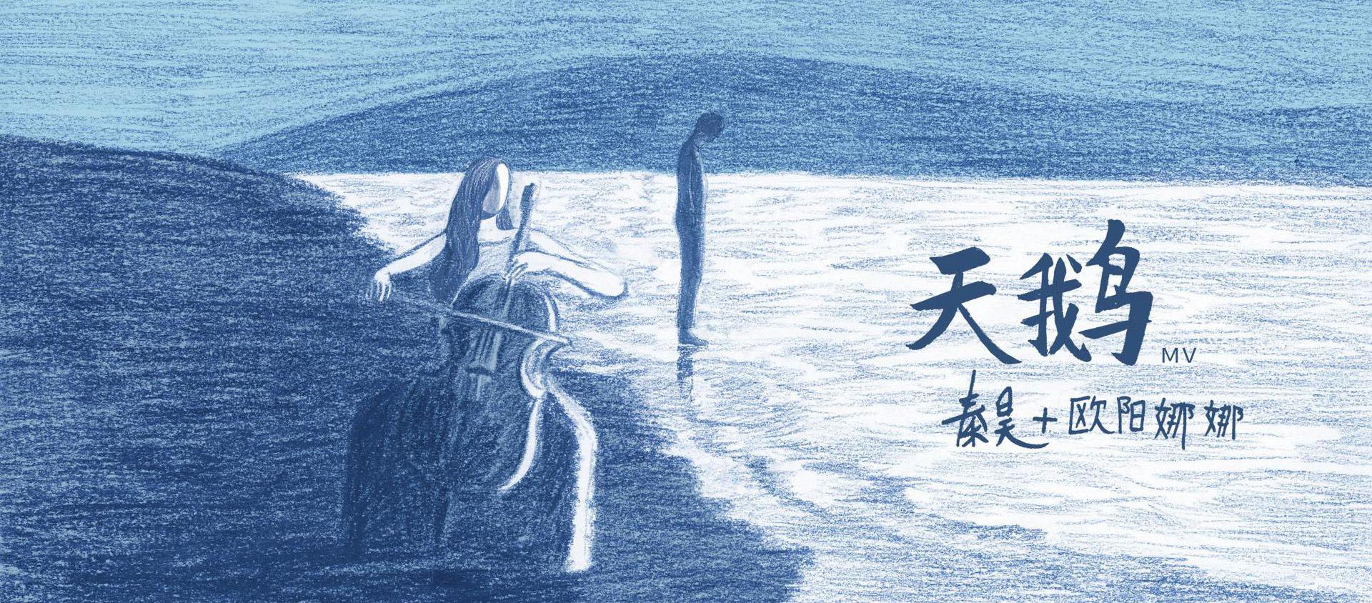 秦昊《天鹅》结合古典音乐 欧阳娜娜大提琴演奏
