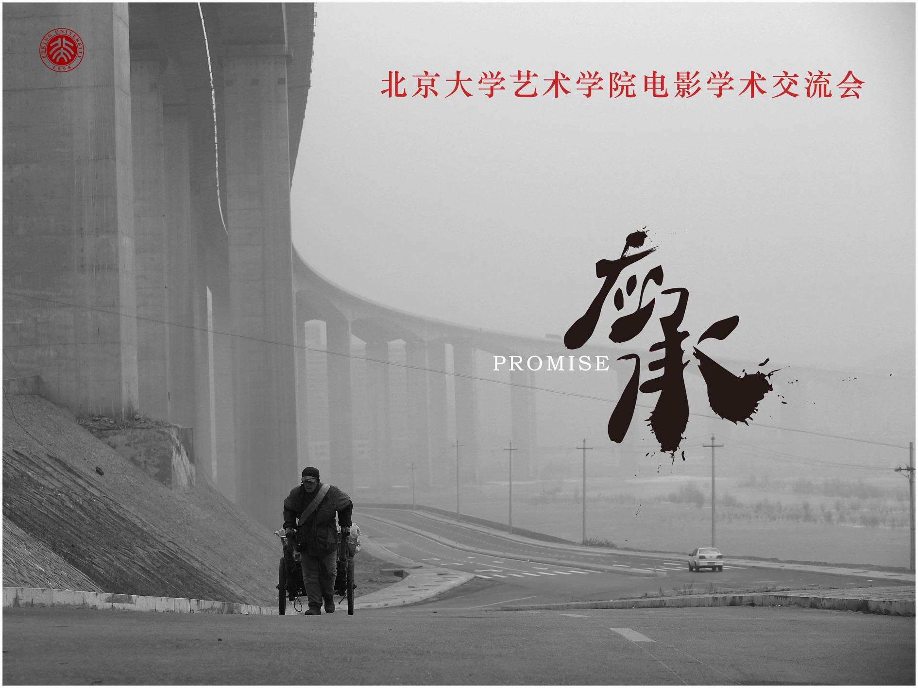 《应承》北大举行电影学术交流会 重视生命凝视灵魂