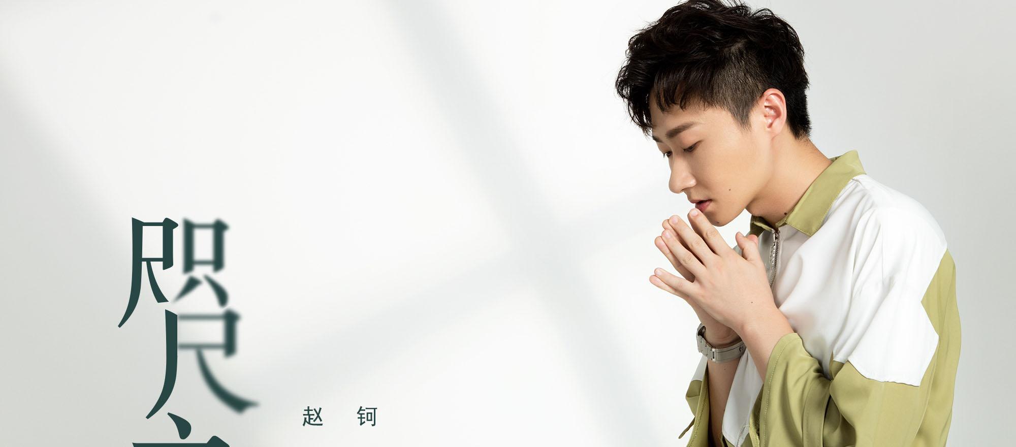 好声音赵钶全新创作单曲《咫尺之间》正式发布