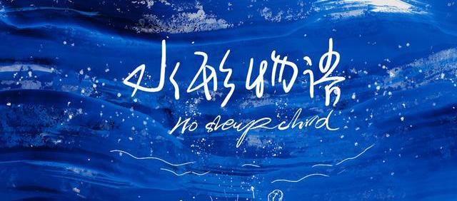 失眠少年乐队最新单曲《水形物语》即将发布