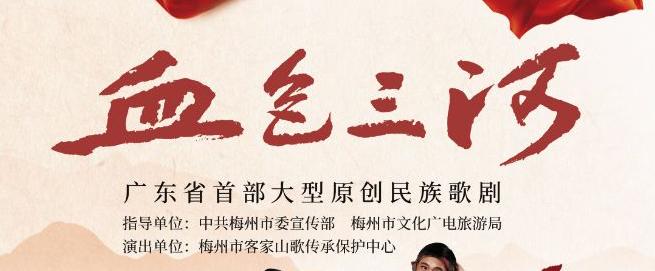 广东省首部大型原创民族歌剧《血色三河》梅州首演