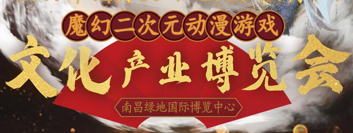 魔幻二次元动漫游戏文化产业博览会12月30日即将开幕