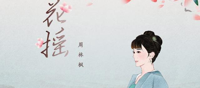 华语女歌手周林枫全新单曲《胭花摇》发布