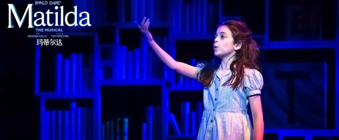 音乐剧《玛蒂尔达》在华上演100场 严肃内核引观众共鸣