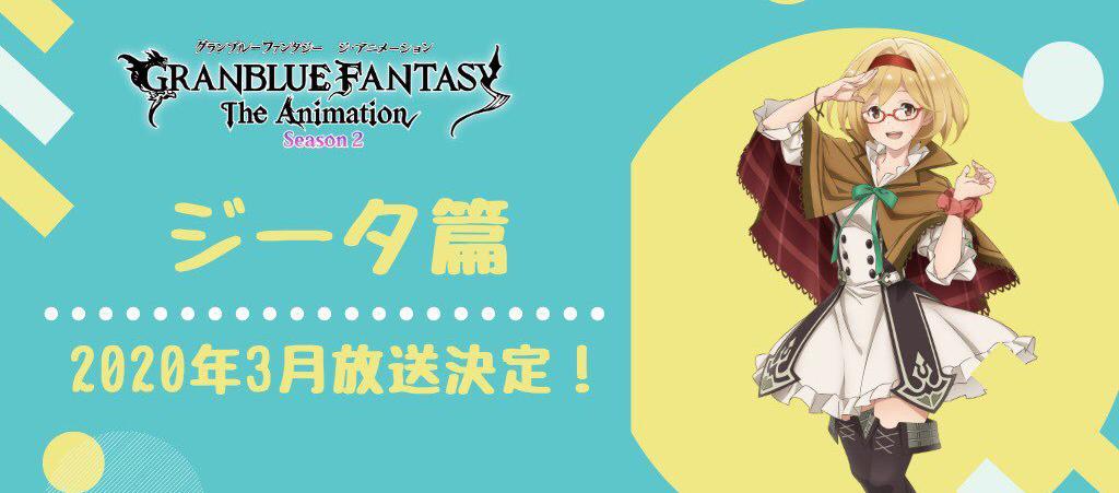 """TV动画《碧蓝幻想》2期将推出特别篇""""姬塔篇"""""""