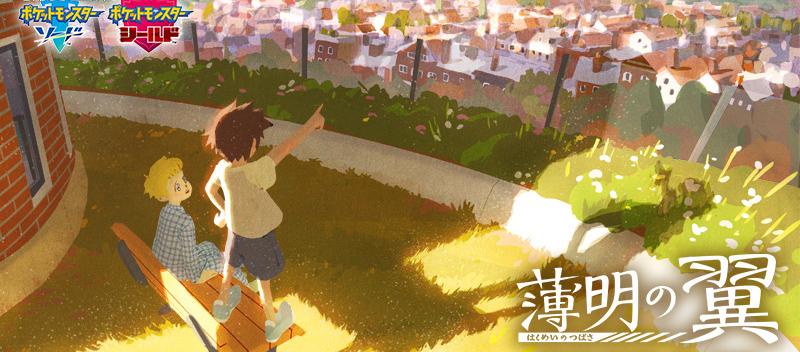 宝可梦剑盾原创动画《薄明之翼》将于1月开播