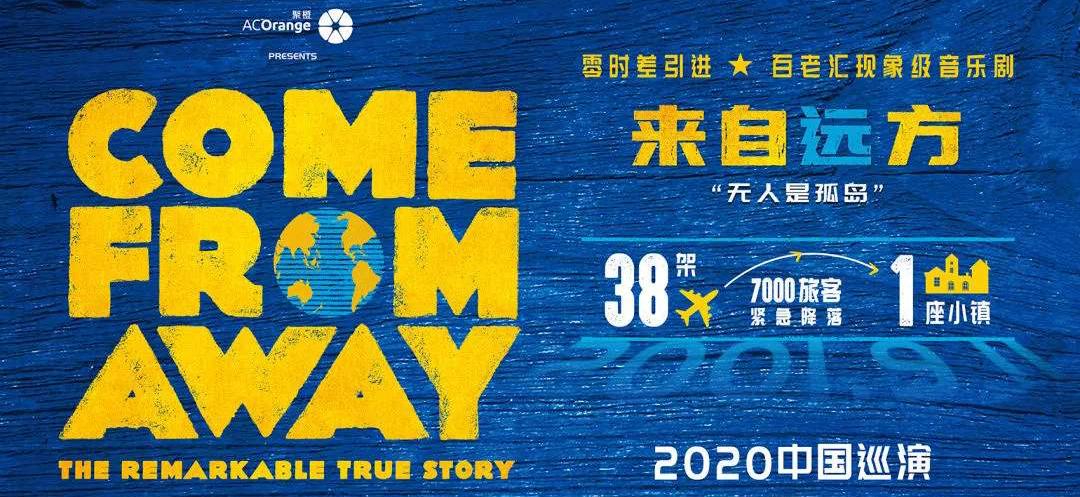 百老汇音乐剧《来自远方》明年4月来华巡演