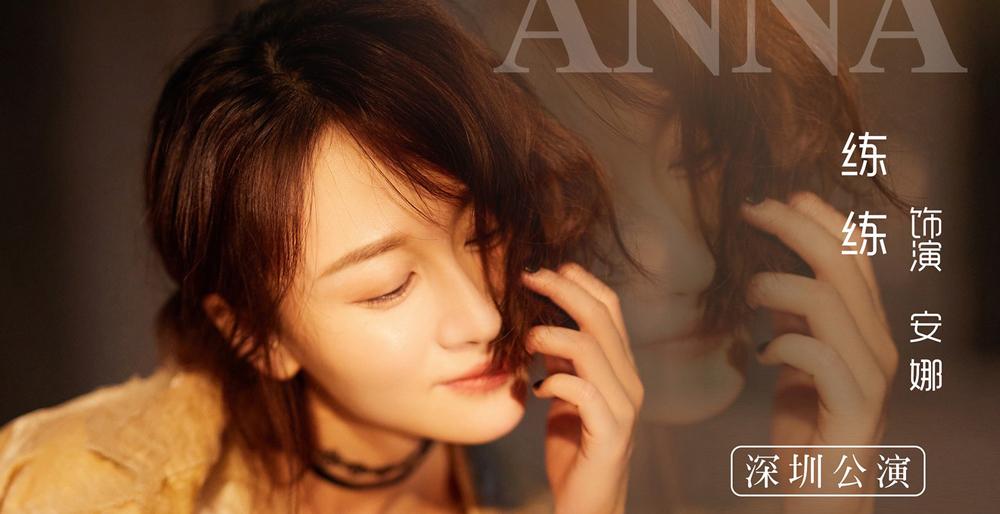 演员练练主演话剧《我的妹妹,安娜》明年北京公演
