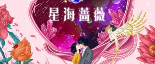 """网剧《星海蔷薇》 开拍 何蓝逗牛子藩""""跨星""""相恋"""