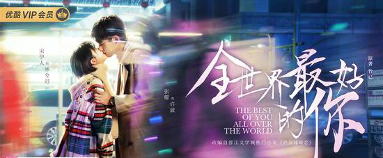 """《全世界最好的你》发布海报 宋伊人张耀以""""吻""""诉情"""