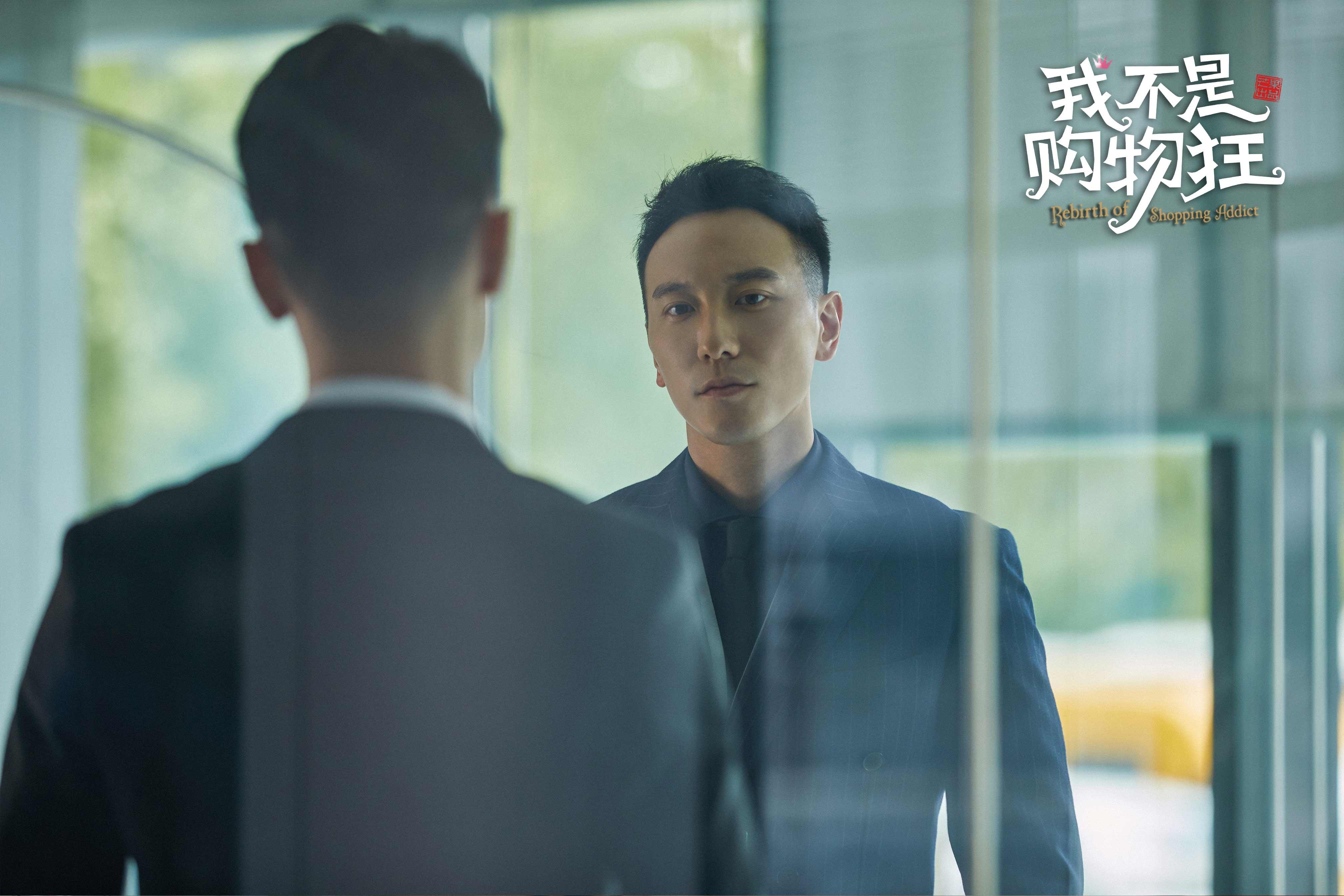 王阳明《我不是购物狂》开播 高冷总裁气场全开