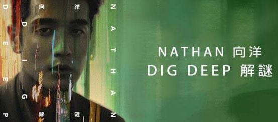 向洋Nathan最新单曲《解谜》重磅来袭