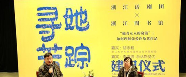 话剧《寻她芳踪.张爱玲》1月10日亮相浙话艺术剧院
