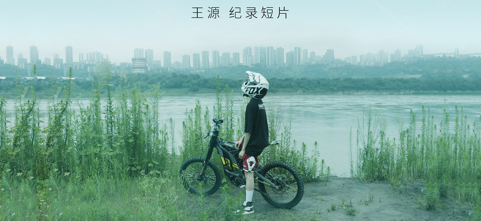 王源个人纪录短片海报曝光 回到盛夏遥望明天