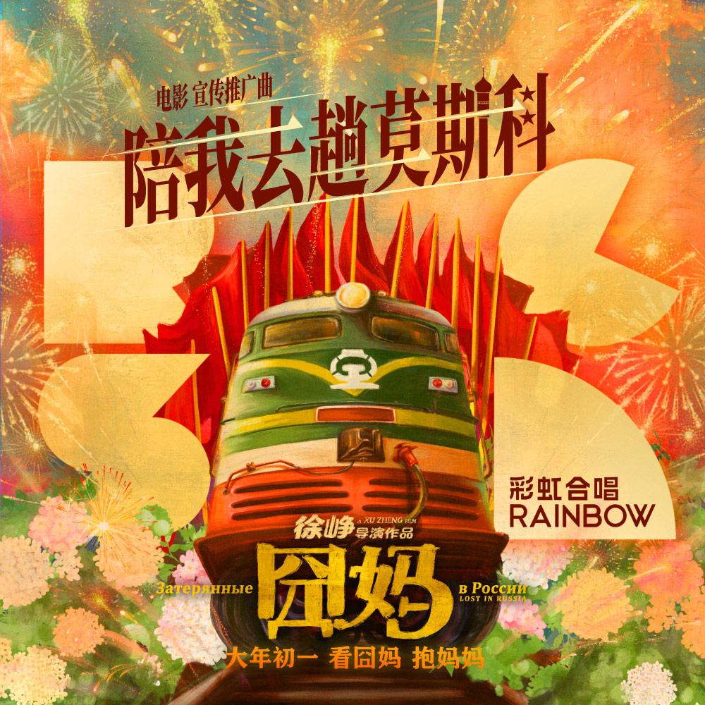 徐峥《囧妈》携手上海彩虹室内合唱团歌唱中国式亲情