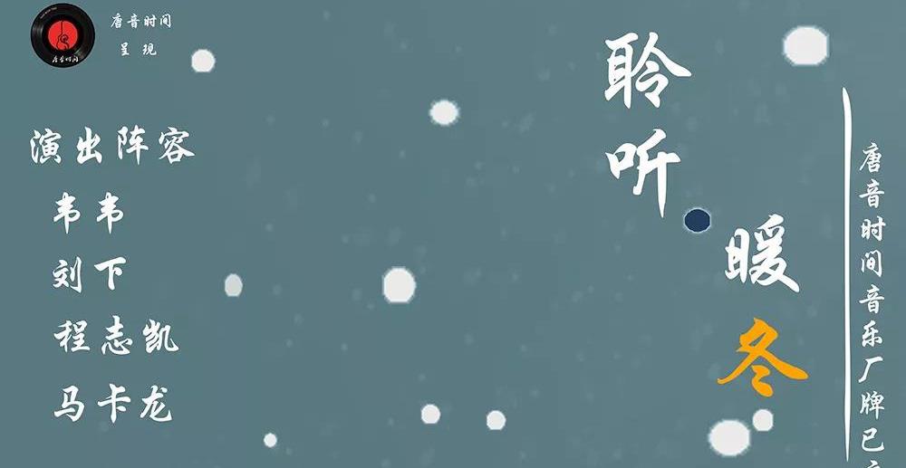 唐音时间乙亥年封箱演出1月11日亮相郑州