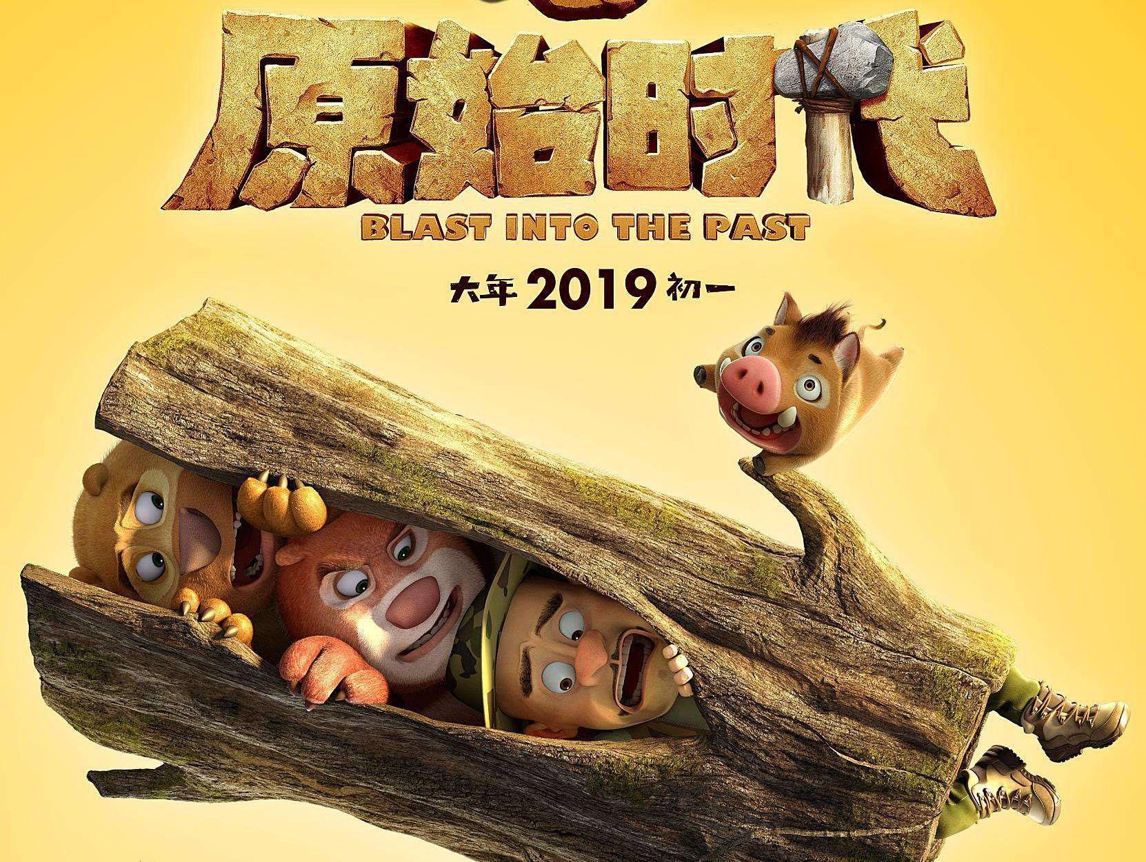 """""""熊出没""""荣膺2019亚洲授权业卓越大奖"""