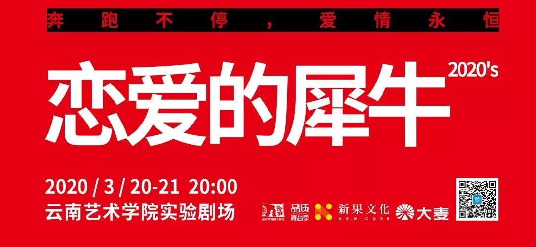 孟京辉话剧《恋爱的犀牛》2020's3月20日昆明开演