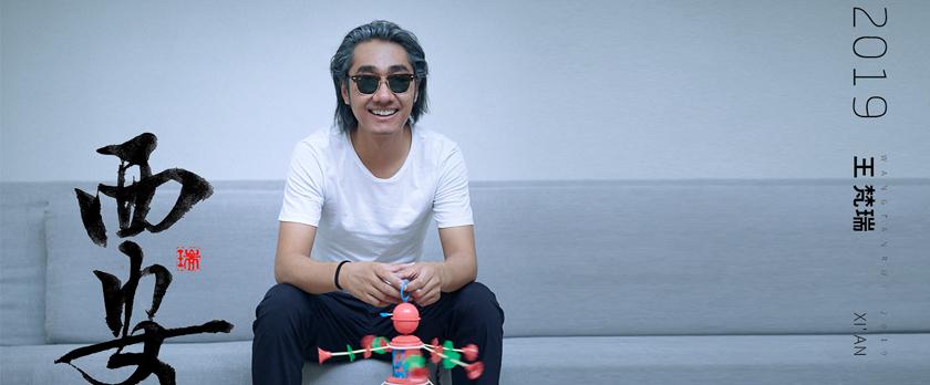 王梵瑞新专同名主打歌曲《西安》MV正式上线