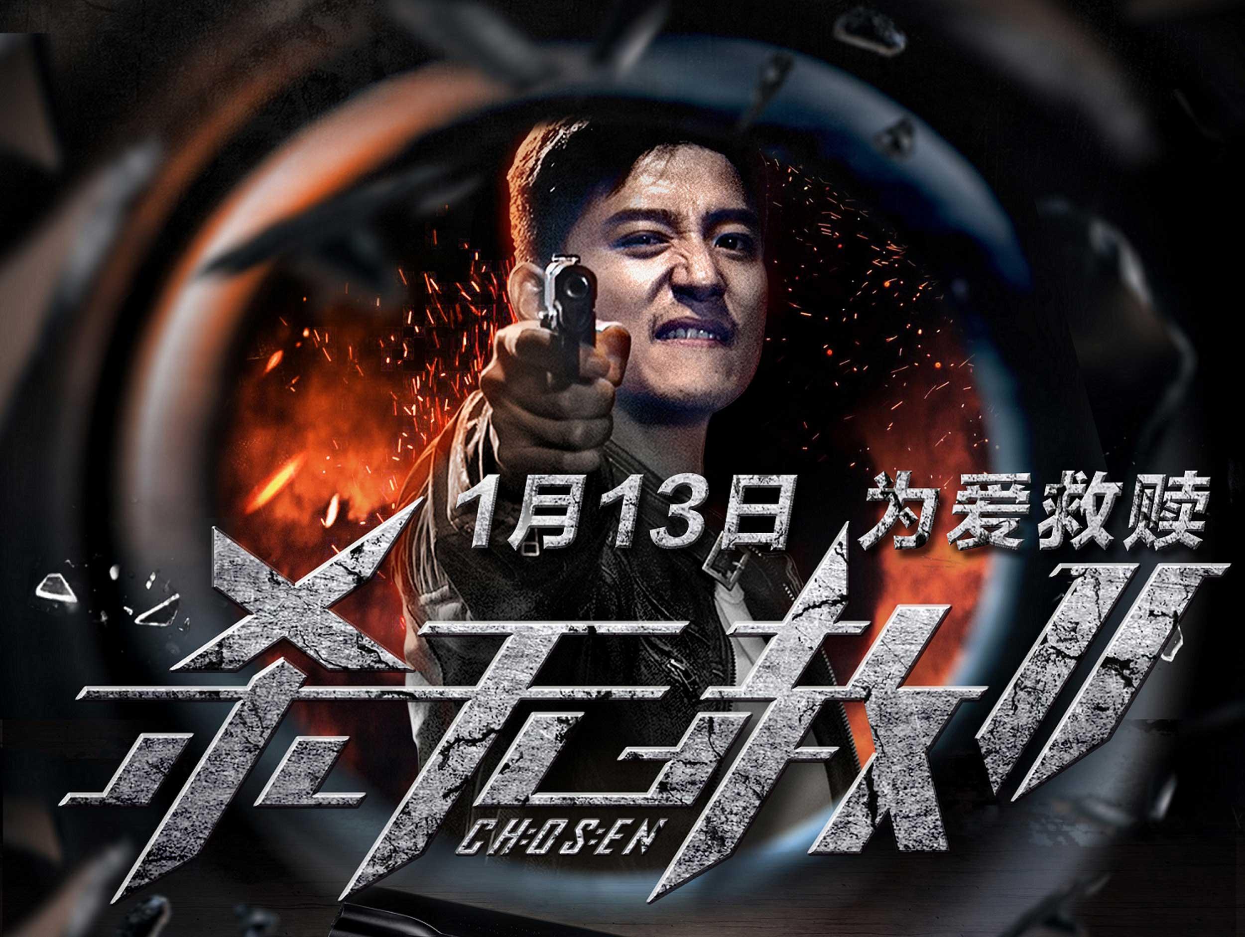 《杀无赦Ⅱ》定档1月13日 张峻宁开启生存游戏