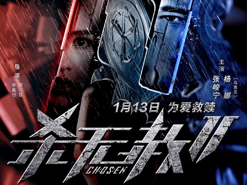 《杀无赦Ⅱ》今日上映 精品IP强势回归