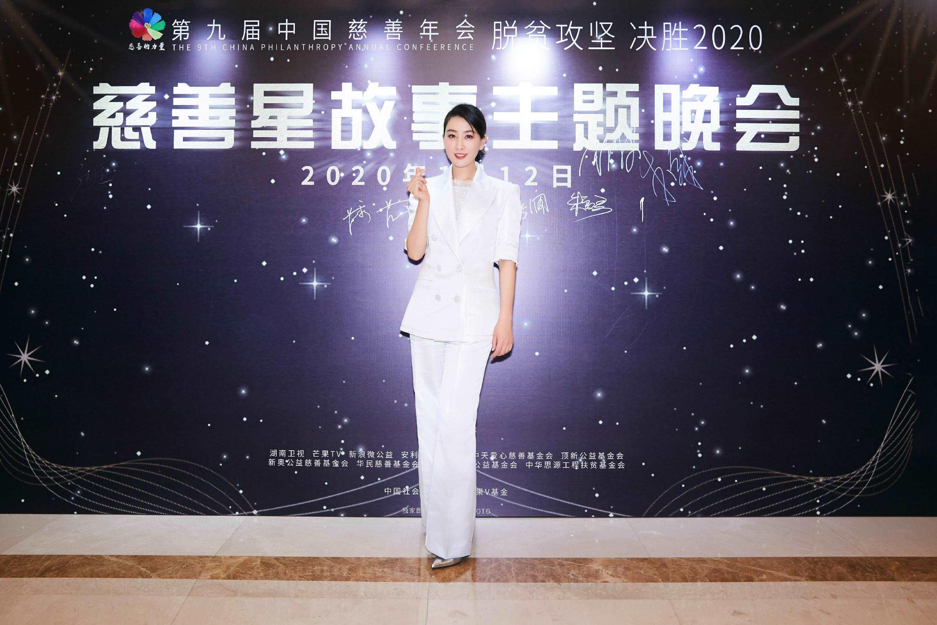 马苏出席中国慈善联合会《慈善星故事》主题晚会